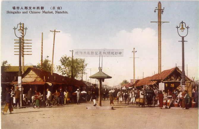 http://nanking.destroy-china.jp/market.jpg